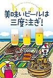 美味いビールは三度注(つ)ぎ! (ジョルダンブックス)