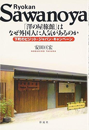 「澤の屋旅館」はなぜ外国人に人気があるのか―下町のビジット・ジャパン・キャンペーンの詳細を見る