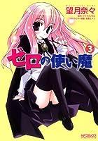 ゼロの使い魔 3 (MFコミックス アライブシリーズ)