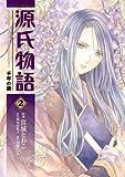 源氏物語 千年の謎(2)<源氏物語 千年の謎> (あすかコミックスDX)