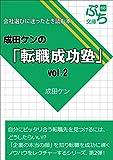 成田ケンの「転職成功塾」vol.2: ?会社選びに迷ったとき読む本? (ぷち文庫)