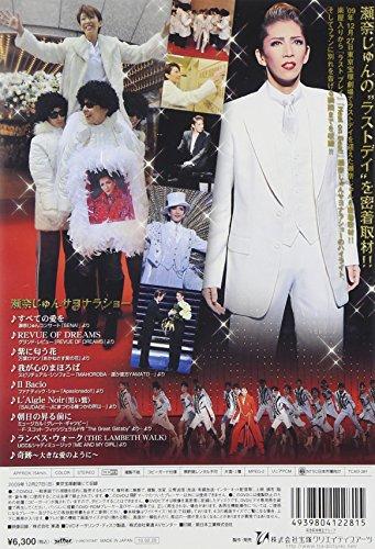 瀬奈じゅん「ザ・ラストデイ」 [DVD]