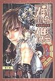 傀儡 1 (光文社コミックス)