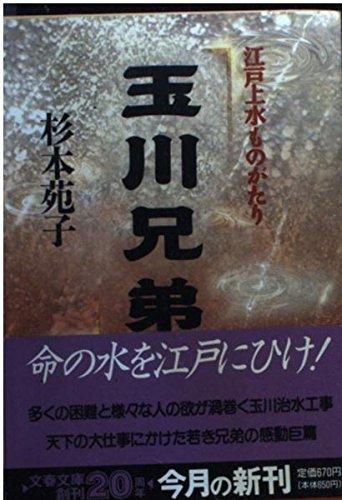 玉川兄弟―江戸上水ものがたり (文春文庫)