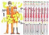となりの怪物くん コミック 1-10巻 セット (KC デザート)