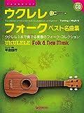 ウクレレ/フォーク・ベスト名曲集 模範演奏CD付