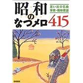昭和のなつメロ415―思い出の名曲・軍歌・戦時歌謡
