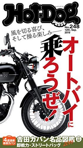 Hot-Dog PRESS (ホットドッグプレス) no.248 オートバイに乗ろうぜ! [雑誌]