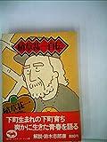 植草甚一自伝 (1979年) (植草甚一スクラップ・ブック〈40〉)
