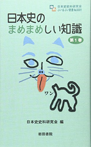 日本史のまめまめしい知識〈第1巻〉 (ぶい&ぶい新書)