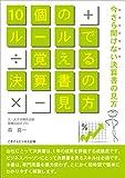 10個のルールで覚えるやさしい決算書の見方 ごきげんビジネス出版
