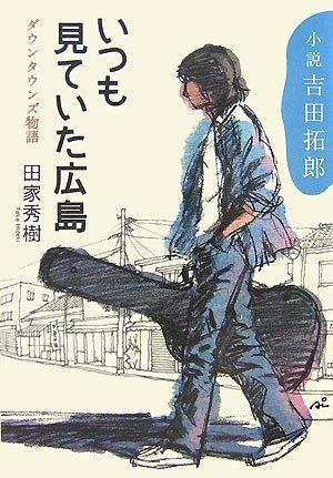 小説吉田拓郎 いつも見ていた広島―ダウンタウンズ物語の詳細を見る