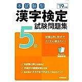 本試験型 漢字検定5級試験問題集 '19年版