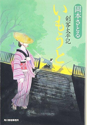 いもうと―剣客太平記 (角川春樹事務所 (時代小説文庫))の詳細を見る