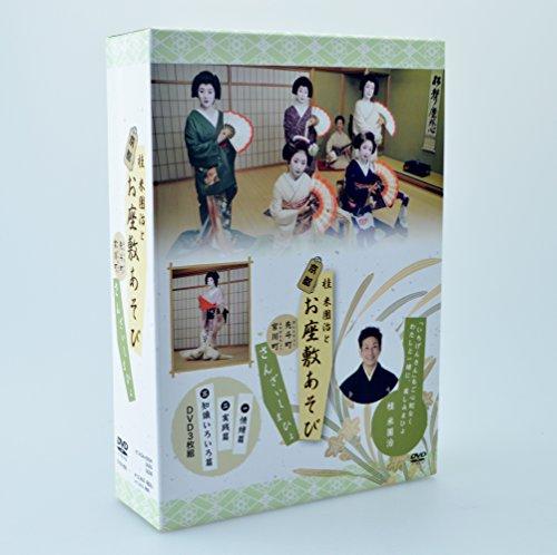 桂米團治と京都お座敷あそび さんざいしましょ [DVD]