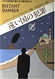 遠い国の犯罪 (ハヤカワ・ミステリ文庫―アメリカ探偵作家クラブ傑作選)
