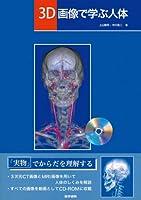 3D画像で学ぶ人体[動画CD-ROM付]