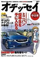 ホンダ・オデッセイ (SAN-EI MOOK コダワリ中古車GET!!シリーズ)