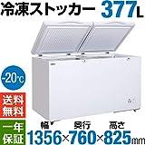 【Hijiru】業務用冷凍ストッカー377L チェストタイプ【HJR-F377】【1-3日以内に発送予定(土日祝除く)】