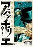 怪盗ルパン伝 アバンチュリエ(3) 奇巌城・上 (ヒーローズコミックス)