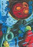 伊藤潤二傑作集8:うめく排水管 (朝日コミックス) (あさひコミックス)
