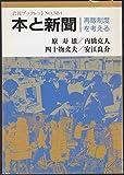 本と新聞―再販制度を考える (岩波ブックレット (No.384))