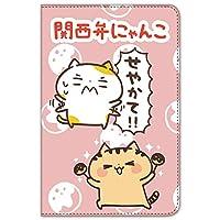 関西弁にゃんこ iPad mini 1/2/3 ケース 手帳型 プリント手帳 せやかて! ! D (kn-014) カード収納 スタンド機能