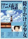 BSアニメ夜話 Vol.9 時をかける少女 (キネ旬ムック)