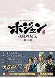 ホジュン~伝説の心医~<ノーカット完全版>DVD-BOX第二章[DVD]
