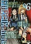 ムルシエラゴ(6) (ヤングガンガンコミックス)