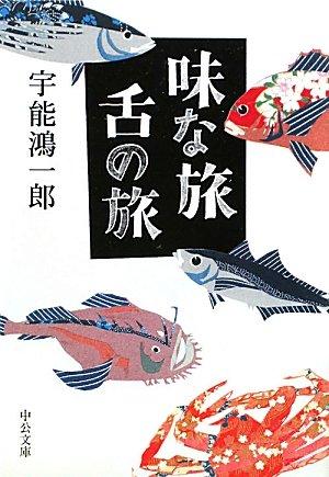 味な旅 舌の旅 (中公文庫)の詳細を見る