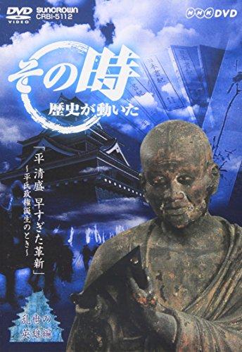 NHK「その時歴史が動いた」 平清盛 早すぎた革新~平氏政権誕生のとき~ [DVD]