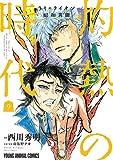 3月のライオン昭和異聞 灼熱の時代 コミック 1-9巻セット
