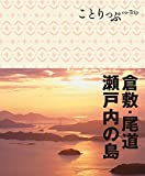 旅行ガイド (ことりっぷ 倉敷・尾道・瀬戸内の島)
