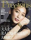 Precious(プレシャス) 2019年 09 月号 [雑誌]
