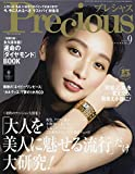 Precious(プレシャス) 2019年 09 月号 [雑誌] 画像