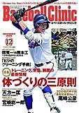 Baseball Clinic(ベースボール・クリニック) 2019年12 月号 [特集:体づくりの三原則/トレーニング、栄養、睡眠の最新情報]