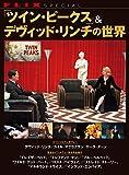「ツイン・ピークス」&デヴィッド・リンチの世界 FLIX special