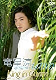 竜星涼 1stDVD King in Guam[DVD]