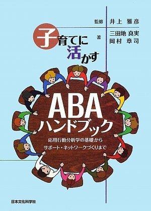 子育てに活かすABAハンドブック—応用行動分析学の基礎からサポート・ネットワークづくりまで