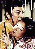 地獄門【デジタル復元版】[DVD]