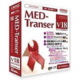 MED-Transer V18 プロフェッショナル for Windows