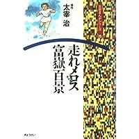 走れメロス・富岳百景 (文芸まんがシリーズ (25))