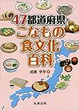 47都道府県・こなもの食文化百科 (47都道府県シリーズ)