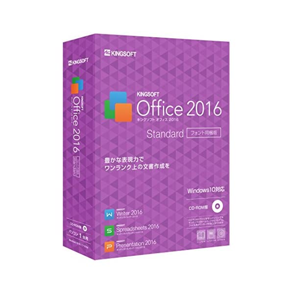KINGSOFT Office 2016 Sta...の商品画像