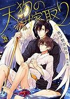 天狗の嫁取り (CHARADE BOOKS COMICS)