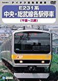 中央・総武線各駅停車(千葉~三鷹) [DVD]