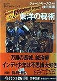ヤング・インディ・ジョーンズ〈9〉東洋の秘術 (文春文庫)
