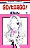 GO!ヒロミGO! 8 (花とゆめコミックス)