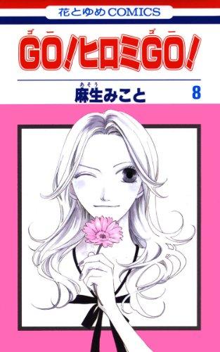 GO!ヒロミ GO! 第01-08巻